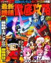 【新品】【本】パチスロ嵐  11