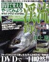 【新品】【本】DVDで覚える やってみよう渓流釣り 井上 聡 講師