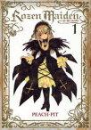 【中古】 Rozen Maiden 新装版 全巻セット 1-7巻 集英社 PEACH−PIT 完結