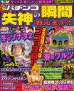 【新品】【本】人気パチンコ失神の瞬間教えます!!