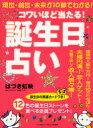 【新品】【本】コワいほど当たる!誕生日占い はづき 虹映 著