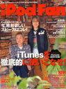 【新品】【本】iPod Fan   6