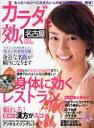【新品】【本】カラダに効く 名古屋 '09SPRING