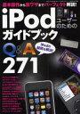 【新品】【本】iPodユーザーのためのガイドブック