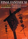 【新品】【本】【2500円以上購入で送料無料】FF11ストーリーアルティマニアVer.