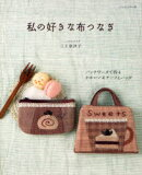 【新品】【本】【2500以上購入で】私の好きな布つなぎ 三上 奈津子