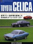 【新品】【本】トヨタ・セリカ