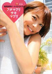 【新品】【本】フタマワリサキマワリ 相武紗季オールスタ