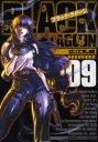 【新品】【本】BLACK LAGOON 9 広江 礼威 著