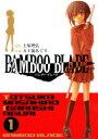 【中古】BAMBOO BLADE 全巻セット 1-14巻 スクウェアエニックス 五十嵐あぐり 完結