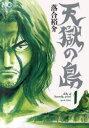 【中古】天獄の島 全巻セット 1-3巻 日本文芸社 落合裕介 完結