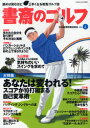 乐天商城 - 【新品】【本】書斎のゴルフ 4