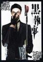 【新品】【本】黒執事 8 枢やな/著