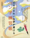 【新品】【本】30日できれいな字が書けるペン字練習帳 中塚翠涛/監修・手本