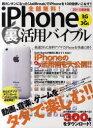【新品】【本】全部無料!iPhone 3G&3GS裏活用バイブル 動画、音楽、ゲームをタダで楽しむ!! 2010最新版
