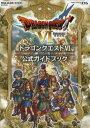 【新品】【本】【2500円以上購入で送料無料】ドラゴンクエスト6幻の大地公式ガイドブック