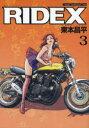 【新品】【本】RIDEX   3 東本 昌平