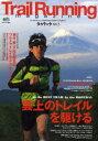 【新品】【本】Trail Running magazine タカタッタ NO.5