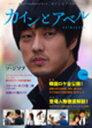 【新品】【本】カインとアベル 韓国ドラマ公式ガイドブック 下巻