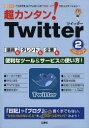 """【新品】【本】超カンタン!Twitter 「つぶやき」と「フォロー」の""""ゆる〜い""""コミュニケーション! 2 便利なツール&サービスの使い方.."""