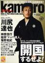 【新品】【本】kamipro MMA&PRO-WRESTLING MAGAZINE 147(2010) 出でよ、マット界の坂本龍馬!幕末的格闘時代をサバイブせよ!!開国するぜよ!