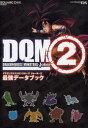 【新品】【本】【2500円以上購入で送料無料】ドラゴンクエストモンスターズジョーカー2最強データブック
