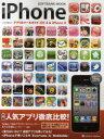 【新品】【本】iPhoneこれは使える!アプリ&ツールガイドiOS4 & iPhone4