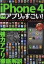 iphone4 - 【新品】【本】iPhone 4このアプリがすごい! iPhone 4のポテンシャルを引き出す強力アプリ徹底解説