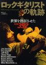 嗜好, 運動, 美術 - 【新品】【本】ロックギタリストの軌跡 世界を熱狂させた名盤392