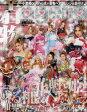 【新品】【本】着物ageha 花魁と姫と盛る和装ヘアが載ってる世界でたったひとつの本です 小悪魔ageha流着物ヘアアレンジ&着付けBOOK