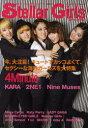 【新品】【本】Stellar Girls キラキラ☆ガールズたちのミュージック・マガジン 4Minute/KARA/Nine Muses