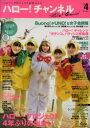 【新品】【本】ハロー!チャンネル ハロー!プロジェクト公式ムック vol.4
