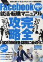 【新品】【本】Facebook1000%就活・転職マニュアル 2011−2012年最新版