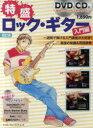 【新品】【本】特盛ロック・ギター 初めてギターを弾く人も楽しく学べる入門書の決定版!! 入門編