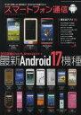 【新品】【本】スマートフォン通信 2011年夏NEWモデル乗り換え完全サポート最新Android17機種
