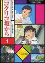 【新品】【本】フィルムコミック コクリコ坂から   1 宮崎...