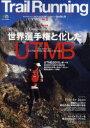 【新品】【本】Trail Running magazine タカタッタ NO.8