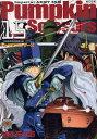 【新品】【本】パンプキン・シザーズ 帝国陸軍情報部第3課 15 岩永亮太郎/著