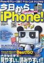 【新品】【本】今日からiPhone! iPhone 4Sデビューに最適!!ヤリたいことが、すぐにデキる!