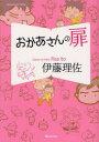 【新品】【本】おかあさんの扉 伊藤理佐/著