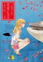 書, 雜誌, 漫畫 - 【新品】【本】つなぐと星座になるように 3 雁須磨子/著