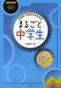 【新品】【本】中学校・学級担任のためのまるごと中学生 安藤聖子/編