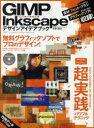 【新品】【本】【2500円以上購入で送料無料】GIMP×Inkscapeデザインアイデアブック