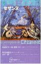 【新品】【本】ユリイカ 詩と批評 第44巻第4号