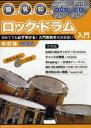 【新品】【本】聞いて・見て・叩ける!ロック・ドラム