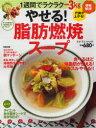 【新品】【本】やせる!脂肪燃焼スープ