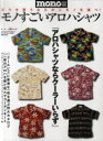 【新品】【本】モノすごいアロハシャツ どうせ買うならホンモノ...