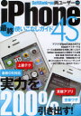 【新品】【本】iPhone4S最終使いこなしガイド 実力を200%引き出す超活用術