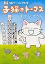 【新品】【本】猫ラーメン物語 子猫のトーマス そにし けんじ 著