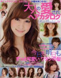 【新品】【本】大人の愛されヘアカタログ 25歳からは美髪で差がつく Vol.17